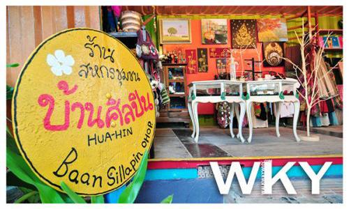 Hua Hin Artist Village (Baan Sillapin Hua Hin)  Hua Hin